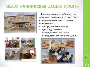 МБОУ «Аннинская СОШ с УИОП» В школе находятся кабинеты, где дети могут заниматьс