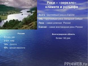 Реки – «зеркало» климата и рельефа Волга –крупнейшая река в Европе Обь – крупней