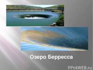 Озеро Берресса