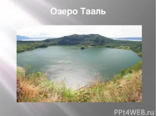 Озеро Тааль