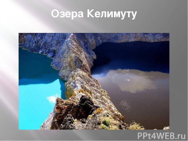 Озера Келимуту