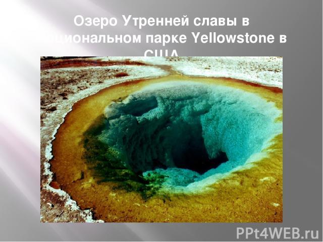 Озеро Утренней славы в Национальном парке Yellowstone в США
