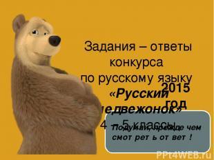 Задания – ответы конкурса по русскому языку «Русский медвежонок» 4 – 5 классы 20