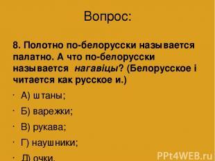 Вопрос: 8. Полотно по-белорусски называется палатно. А что по-белорусски называе