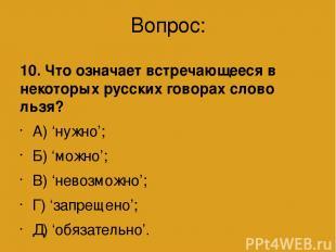 Вопрос: 10. Что означает встречающееся в некоторых русских говорах слово льзя? А