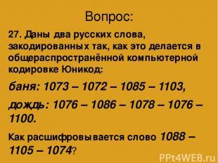 Вопрос: 27. Даны два русских слова, закодированных так, как это делается в общер