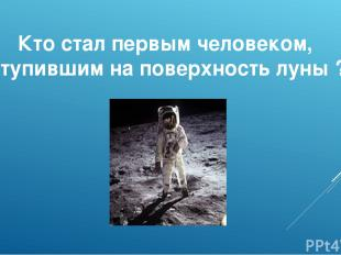 Кто стал первым человеком, cтупившим на поверхность луны ?