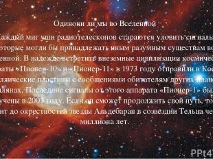 Одиноки ли мы во Вселенной Каждый миг уши радиотелескопов стараются уловить сигн