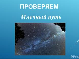 ПРОВЕРЯЕМ Млечный путь