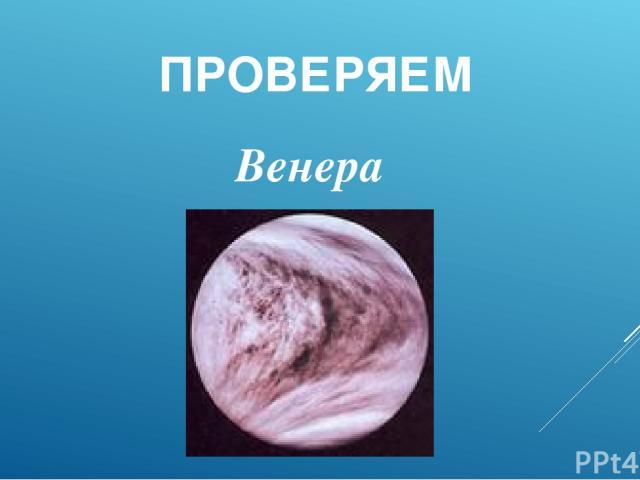 ПРОВЕРЯЕМ Венера
