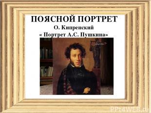 ПОЯСНОЙ ПОРТРЕТ О. Кипренский « Портрет А.С. Пушкина»
