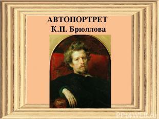 АВТОПОРТРЕТ К.П. Брюллова