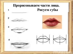 Прорисовываем части лица. Рисуем губы