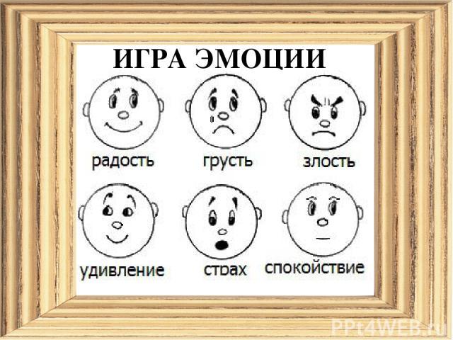 ИГРА ЭМОЦИИ