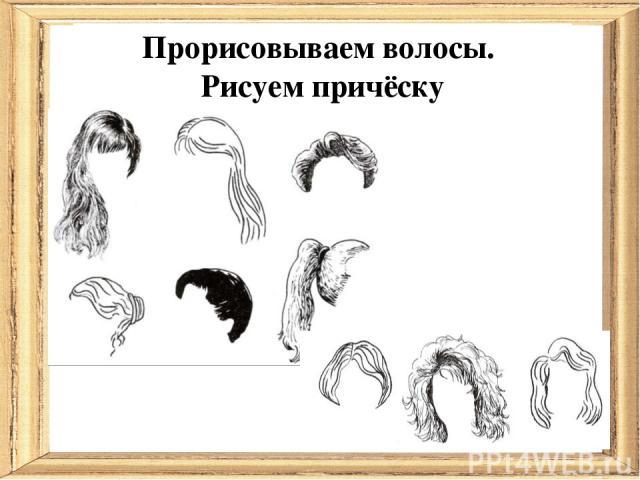Прорисовываем волосы. Рисуем причёску
