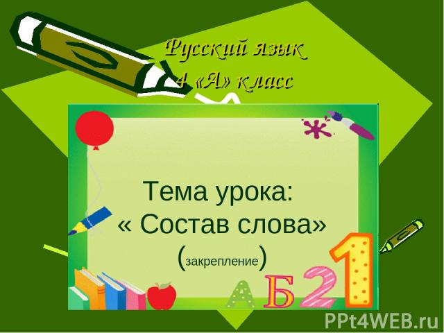 Русский язык 4 «А» класс Тема урока: « Состав слова» (закрепление)
