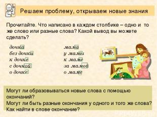 Прочитайте. Что написано в каждом столбике – одно и то же слово или разные слова