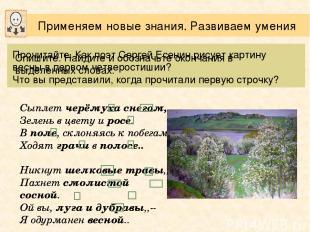 Прочитайте. Как поэт Сергей Есенин рисует картину весны в первом четверостишии?