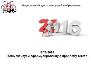 НЦИО Национальный центр инноваций в образовании ЕГЭ-2016 Комментируем сформулиро