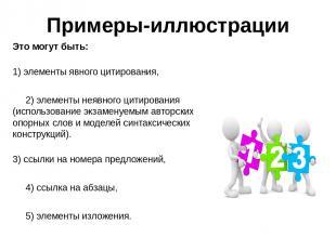 Примеры-иллюстрации Это могут быть: 1) элементы явного цитирования, 2) элементы