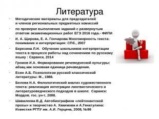 Литература Методические материалы для председателей и членов региональных предме