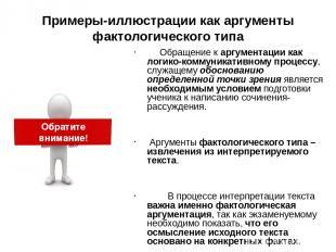 Примеры-иллюстрации как аргументы фактологического типа Обращение к аргументации