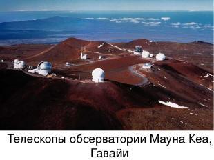 Телескопы обсерватории Мауна Кеа, Гавайи