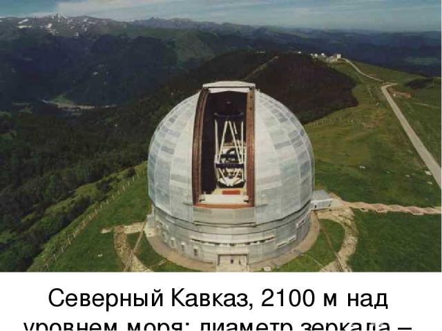 Северный Кавказ, 2100 м над уровнем моря; диаметр зеркала – 6м.