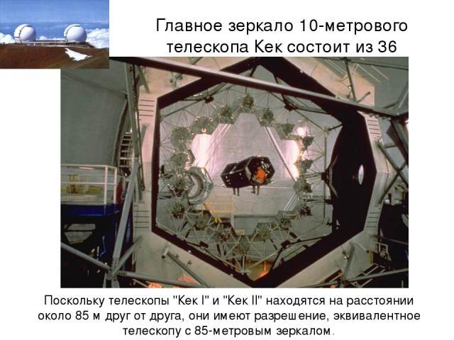 Главное зеркало 10-метрового телескопа Кек состоит из 36 шестиугольных Поскольку телескопы