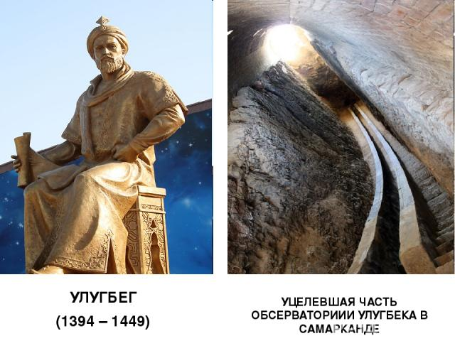 УЛУГБЕГ (1394 – 1449) УЦЕЛЕВШАЯ ЧАСТЬ ОБСЕРВАТОРИИИ УЛУГБЕКА В САМАРКАНДЕ