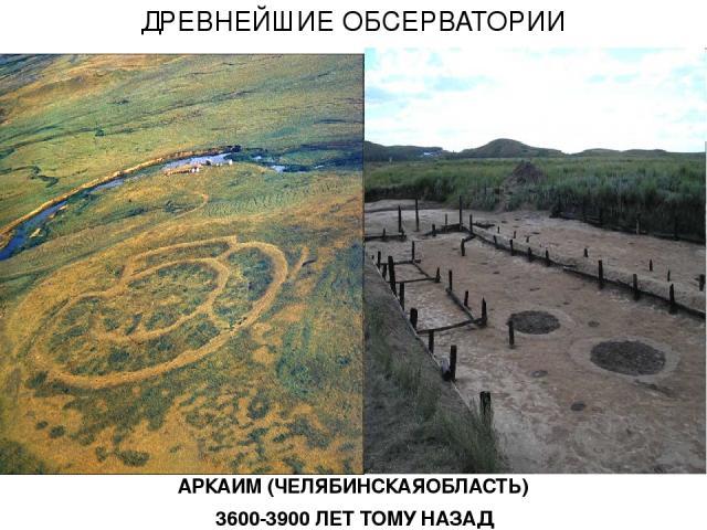 АРКАИМ (ЧЕЛЯБИНСКАЯОБЛАСТЬ) 3600-3900 ЛЕТ ТОМУ НАЗАД ДРЕВНЕЙШИЕ ОБСЕРВАТОРИИ Аркаим древнее, сложнее, точнее Стоунхенджа