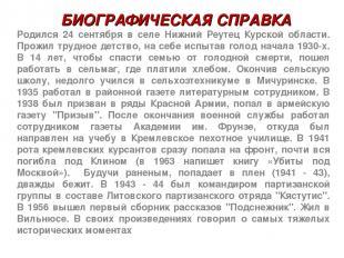 БИОГРАФИЧЕСКАЯ СПРАВКА Родился 24 сентября в селе Нижний Реутец Курской области.