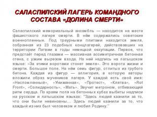САЛАСПИЛСКИЙ ЛАГЕРЬ КОМАНДНОГО СОСТАВА «ДОЛИНА СМЕРТИ» Саласпилский мемориальный