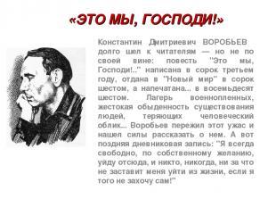 «ЭТО МЫ, ГОСПОДИ!» Константин Дмитриевич ВОРОБЬЕВ долго шел к читателям — но не