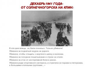 ДЕКАБРЬ1941 ГОДА- ОТ СОЛНЕЧНОГОРСКА НА КЛИН: В эти дни немцы не били пленных. То