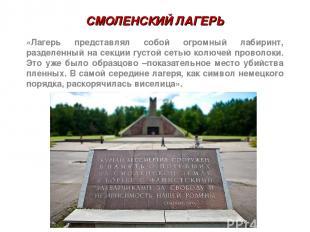 СМОЛЕНСКИЙ ЛАГЕРЬ «Лагерь представлял собой огромный лабиринт, разделенный на се
