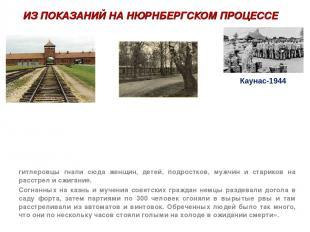 ИЗ ПОКАЗАНИЙ НА НЮРНБЕРГСКОМ ПРОЦЕССЕ Гитлеровцы в первые же дни своего прихода