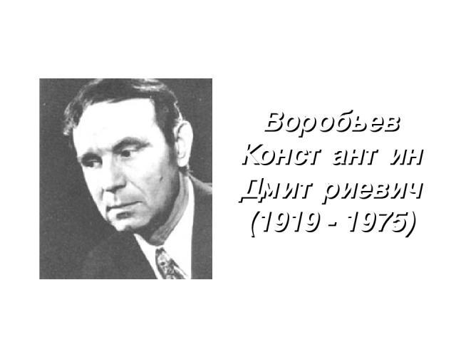 Воробьев Константин Дмитриевич (1919 - 1975)