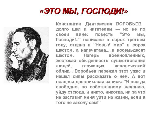 «ЭТО МЫ, ГОСПОДИ!» Константин Дмитриевич ВОРОБЬЕВ долго шел к читателям — но не по своей вине: повесть