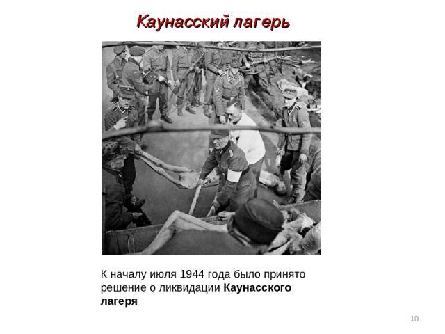 * К началу июля 1944 года было принято решение о ликвидацииКаунасского лагеря Каунасский лагерь