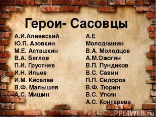 Герои- Сасовцы А.И.Алиевский Ю.П. Азовкин М.Е. Асташкин В.А. Беглов П.И. Грустне