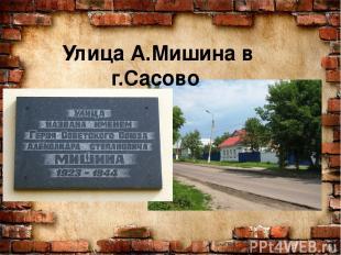 Улица А.Мишина в г.Сасово