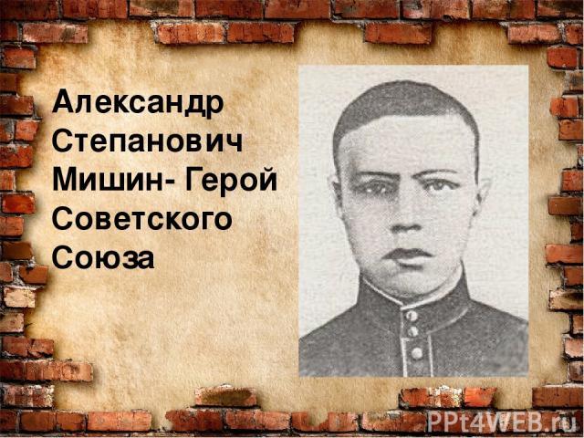 Александр Степанович Мишин- Герой Советского Союза