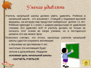 Умение удивлять Учитель начальной школы должен уметь удивлять. Ребёнок в начальн