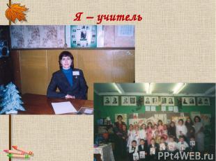 Я – учитель