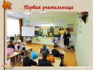 . Первая учительница