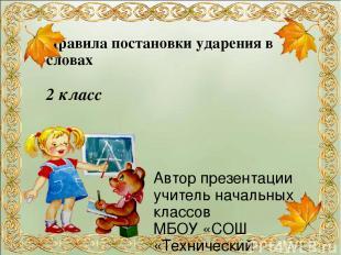 Правила постановки ударения в словах 2 класс Автор презентации учитель начальных