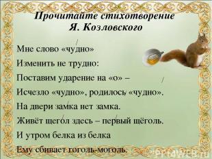 Прочитайте стихотворение Я. Козловского Мне слово «чудно» Изменить не трудно: По