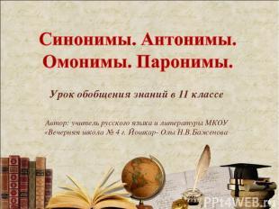 Урок обобщения знаний в 11 классе Автор: учитель русского языка и литературы МКО