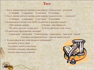 Тест 1. Какое лингвистическое явление иллюстрируют слова грецкий - греческий! 1)